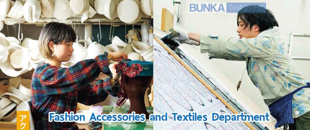 สาขา Fashion Accessories and Textiles Department