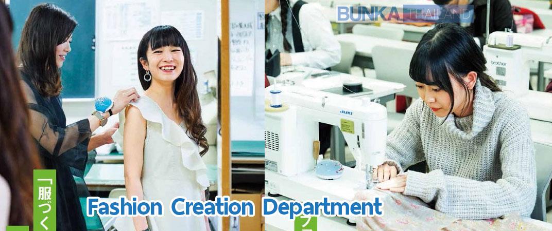 สาขา Fashion Creation Department