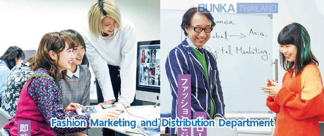 สาขา Fashion Marketing and Distribution Department