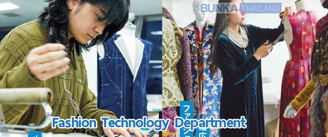 สาขา Fashion Technology Department