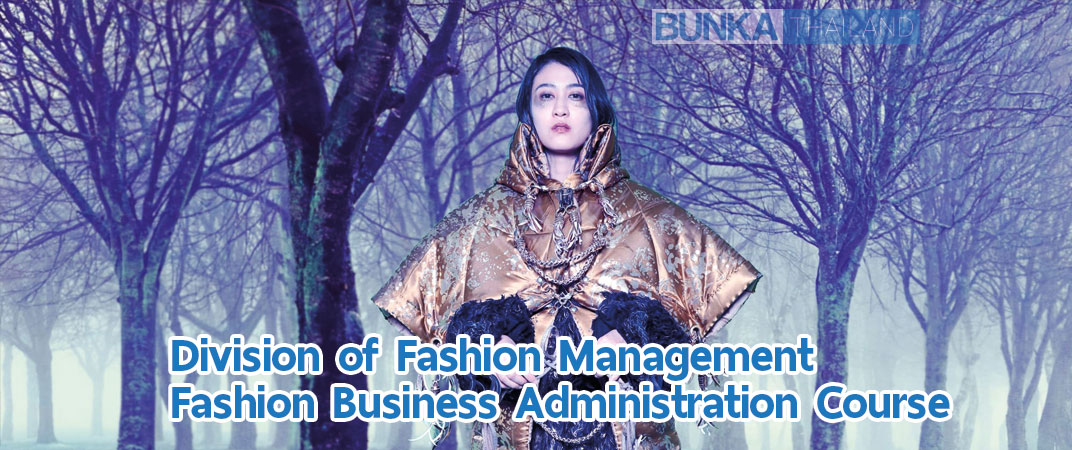 หลักสูตร Fashion Business Administration