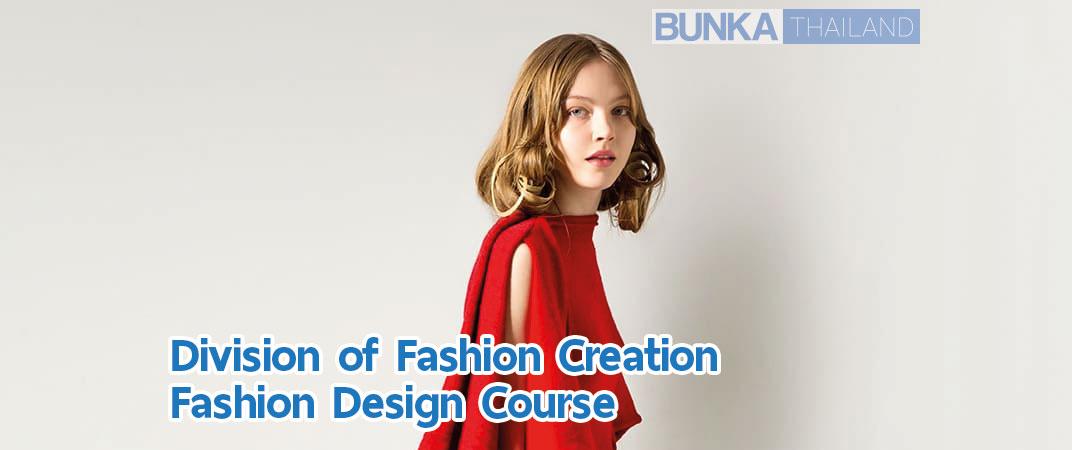 หลักสูตร Fashion Design Course