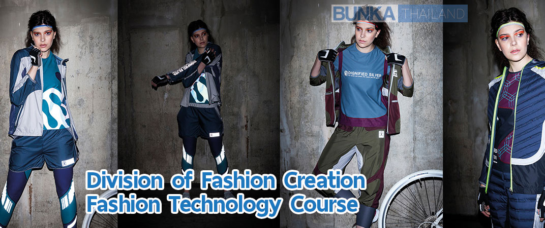หลักสูตร Fashion Technology Course