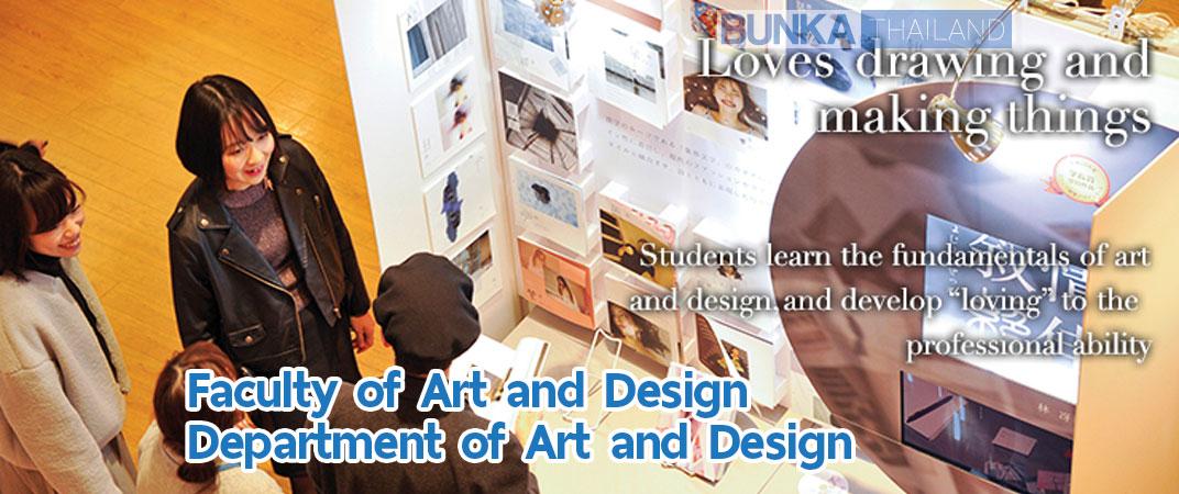 สาขา Art and Design