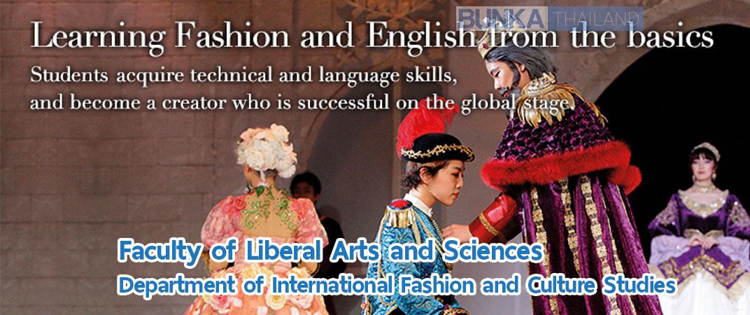 สาขา International Fashion and Culture Studies