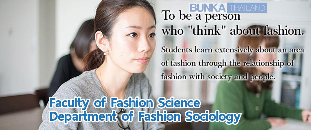 สาขา Fashion Sociology