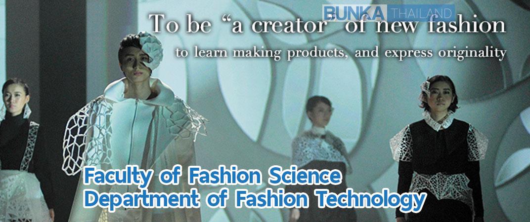 สาขา Fashion Technology