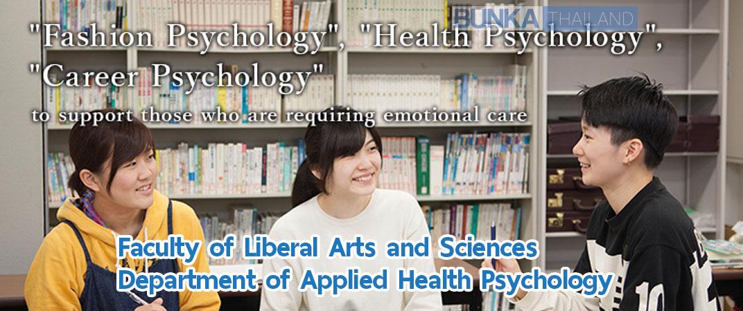 สาขา Applied Health Psychology